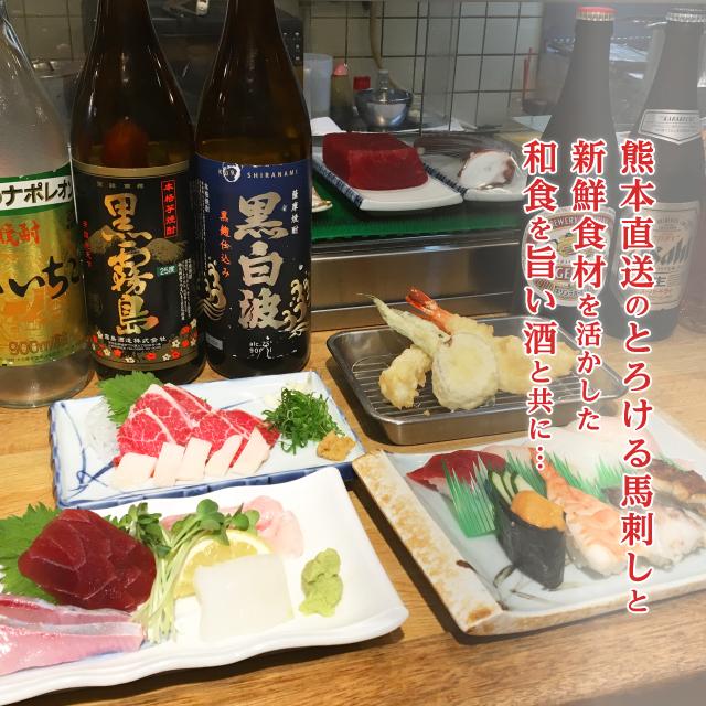 熊本直送のとろける馬刺しと新鮮食材を活かした和食を旨い酒と共に…